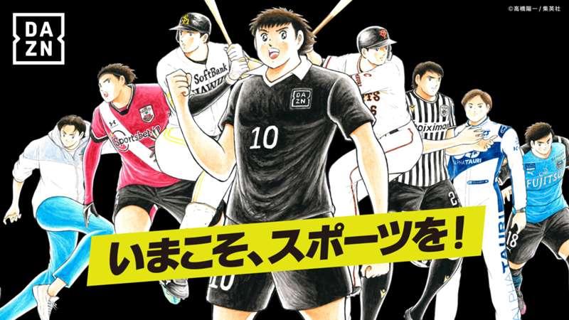 2021-03-26-DAZN-Tsubasa-Baseball