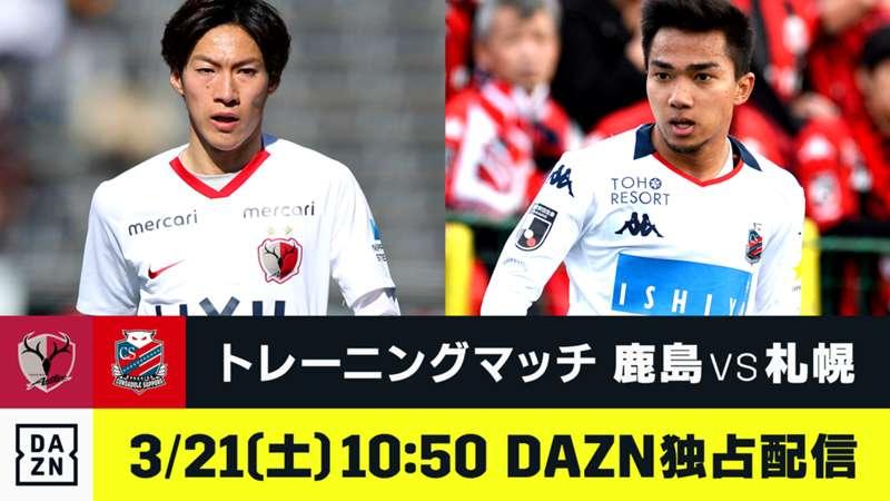 DAZN_Training-Match_Kashima-Sapporo