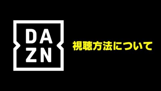 ダゾーン 放送 予定 DAZN (ダゾーン) 番組表