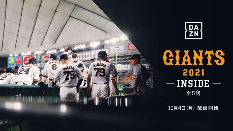 2021-09-24-Giants Documentary