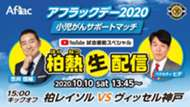 2020-10-08-kashiwa-aflac