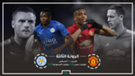 Manchester United, Leicester