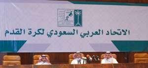 الاتحاد السعودي يوقع عقدا مع شركة التميمي للمحاماة