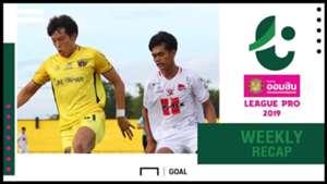 ผลการแข่งขันฟุตบอล ออมสิน ลีก โปร (T3) สัปดาห์ที่ 23 (18/08/2019)