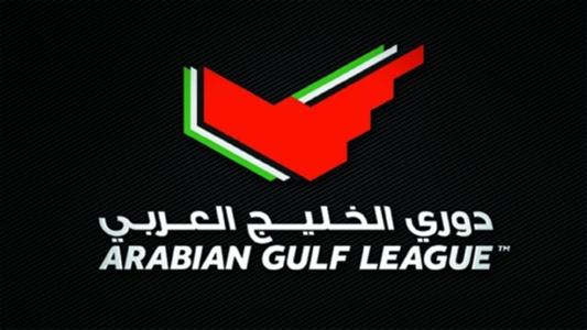 بعد التعديلات - مواعيد مباريات الدوري الإماراتي حتى نهاية الدور الأول   Goal.com