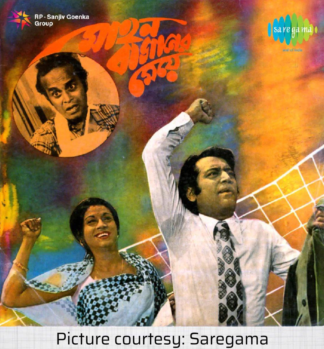 Mohun Baganer Meye poster