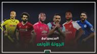 Premier league W1 GFX