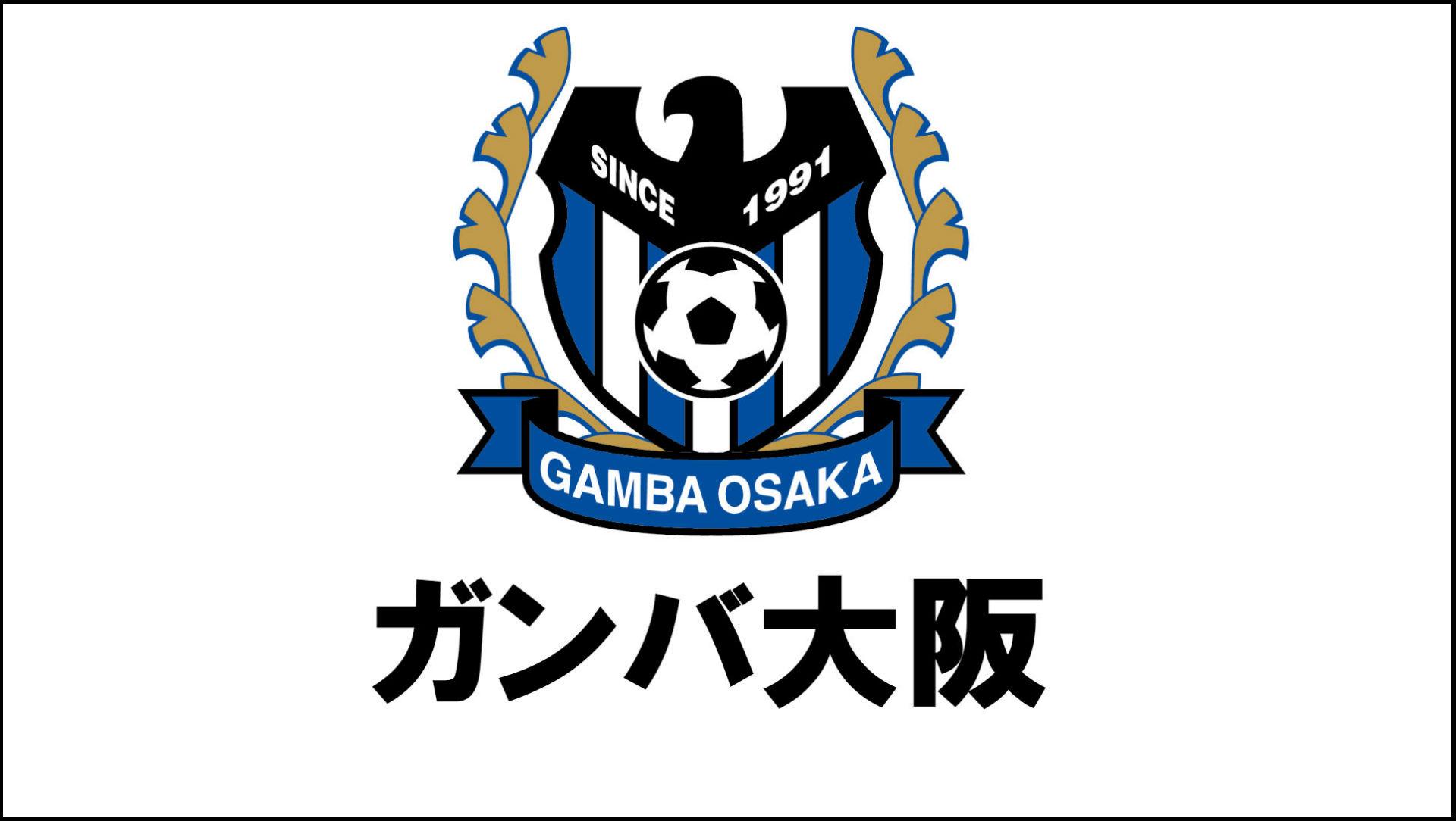 ガンバ大阪.jpg