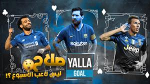 Messi SALAH YALLA GOAL