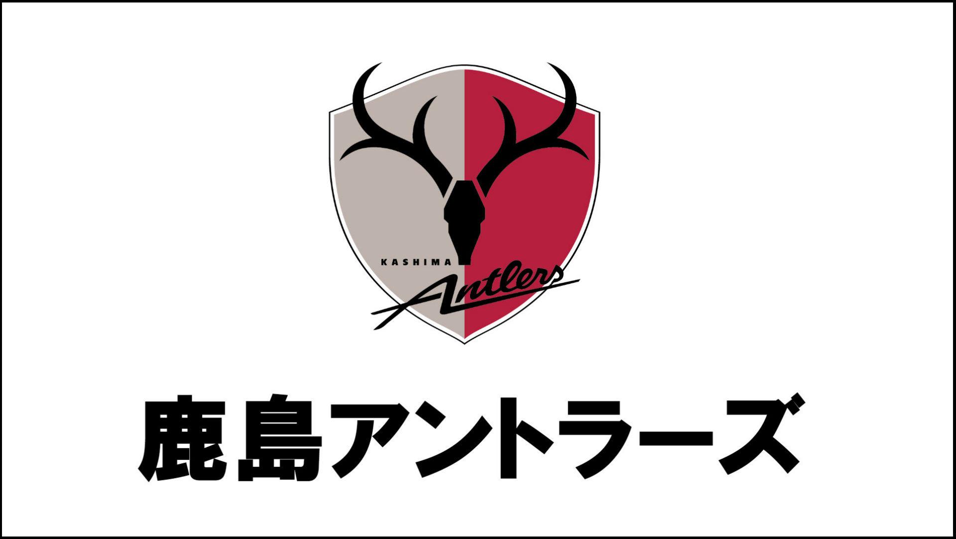 鹿島アントラーズ.jpg