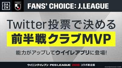 Konami_Poll_Campaign