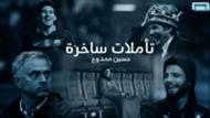 تأملات ساخرة / حسين ممدوح