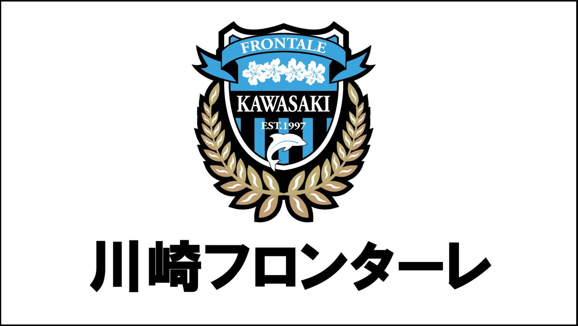 川崎フロンターレ.jpg