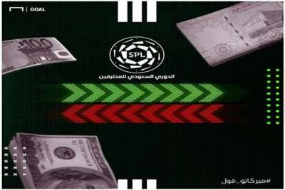 أخبار الميركاتو السعودي