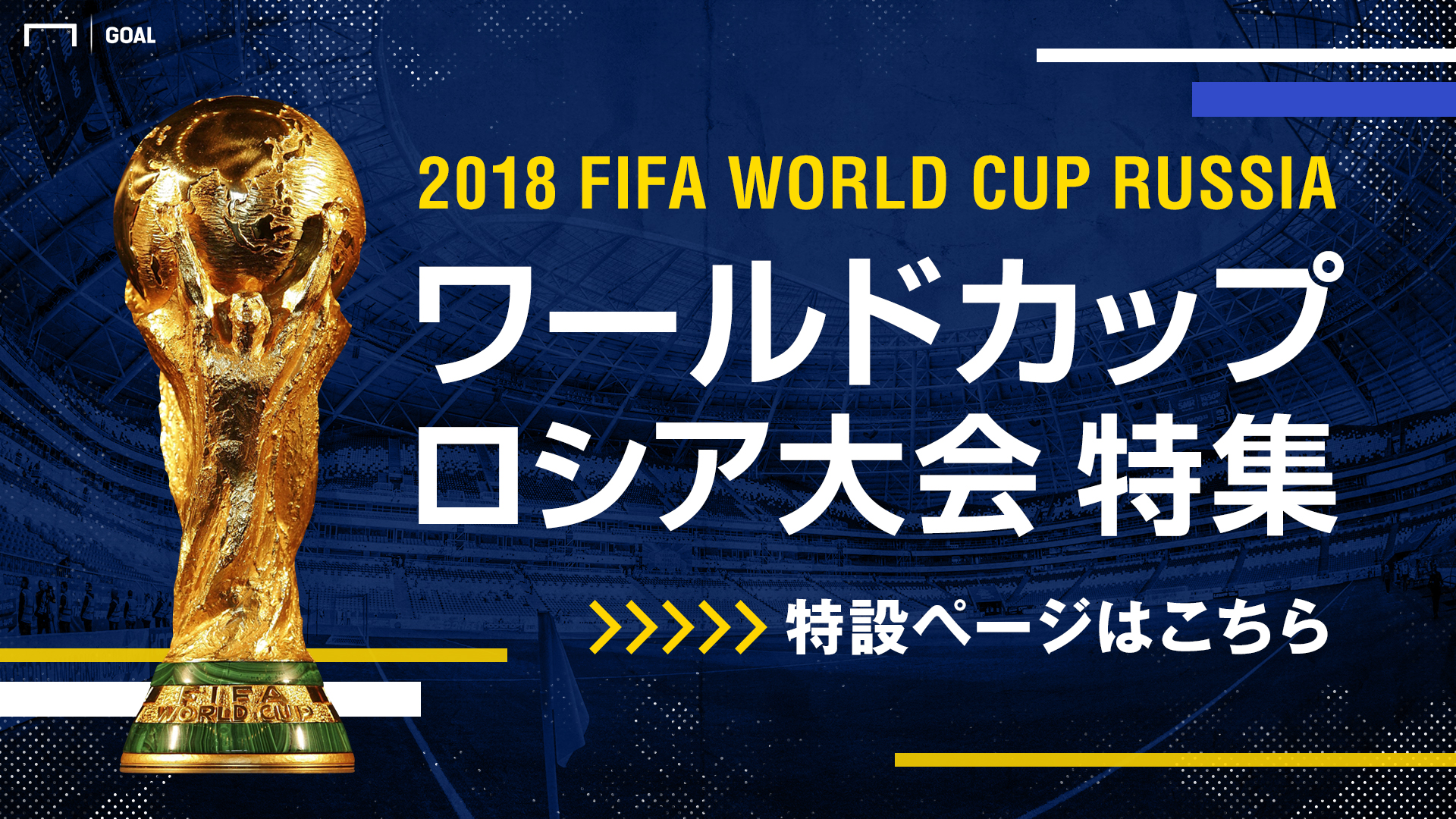 Goal_worldcup_article_banner