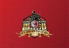 Lunar new year cup, Hong Kong team to play against Hong Kong league selection team.