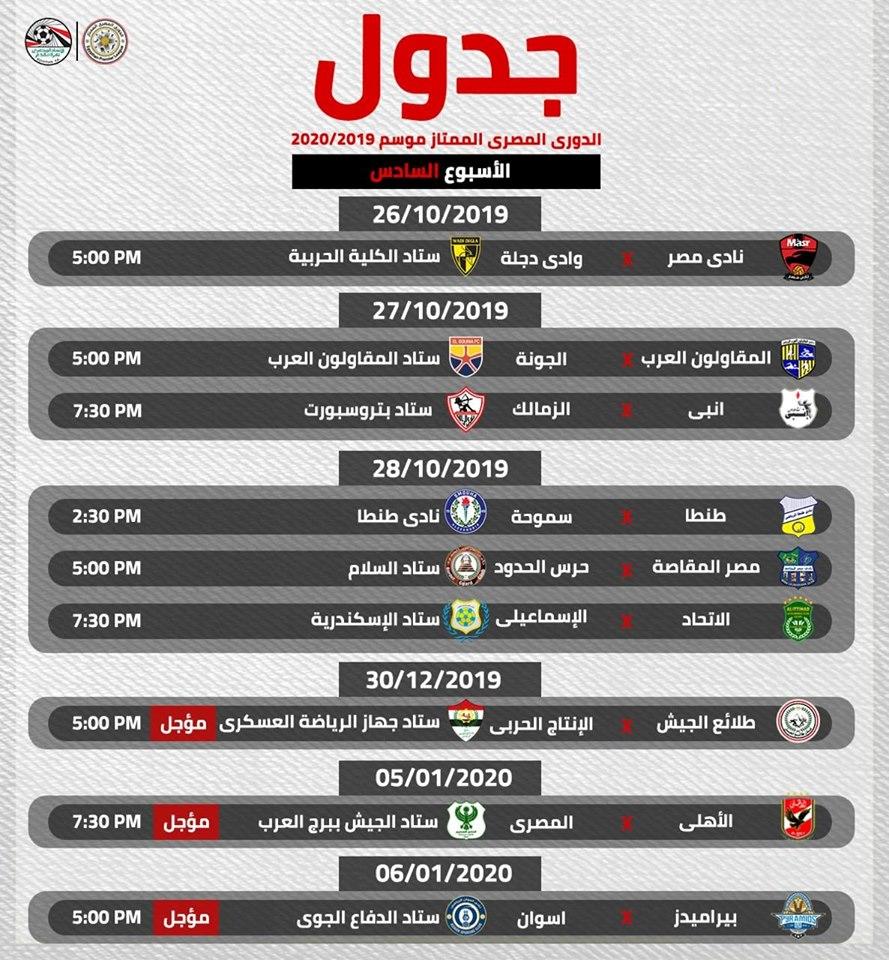 جدول الدوري المصري بالمواعيد والملاعب 3 حالات للتعديل و5 مؤجلات