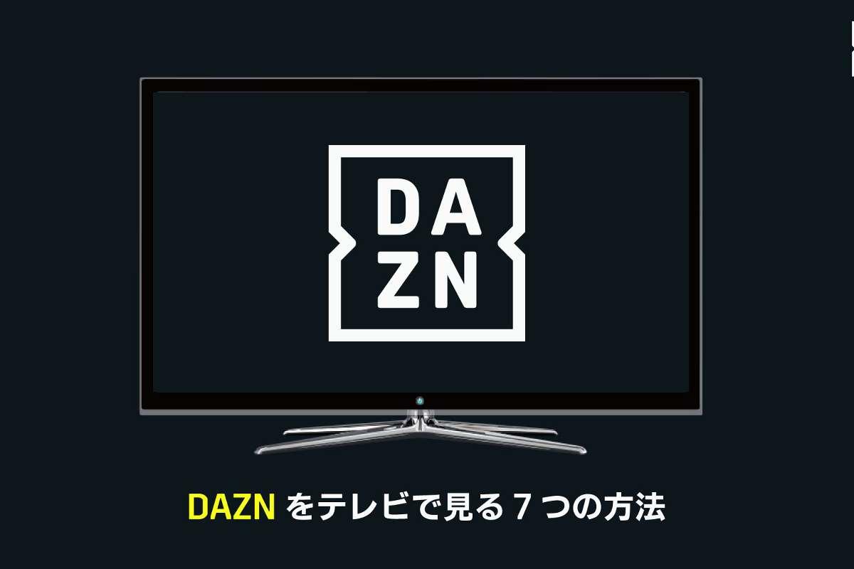 方法 cl テレビ で 見る