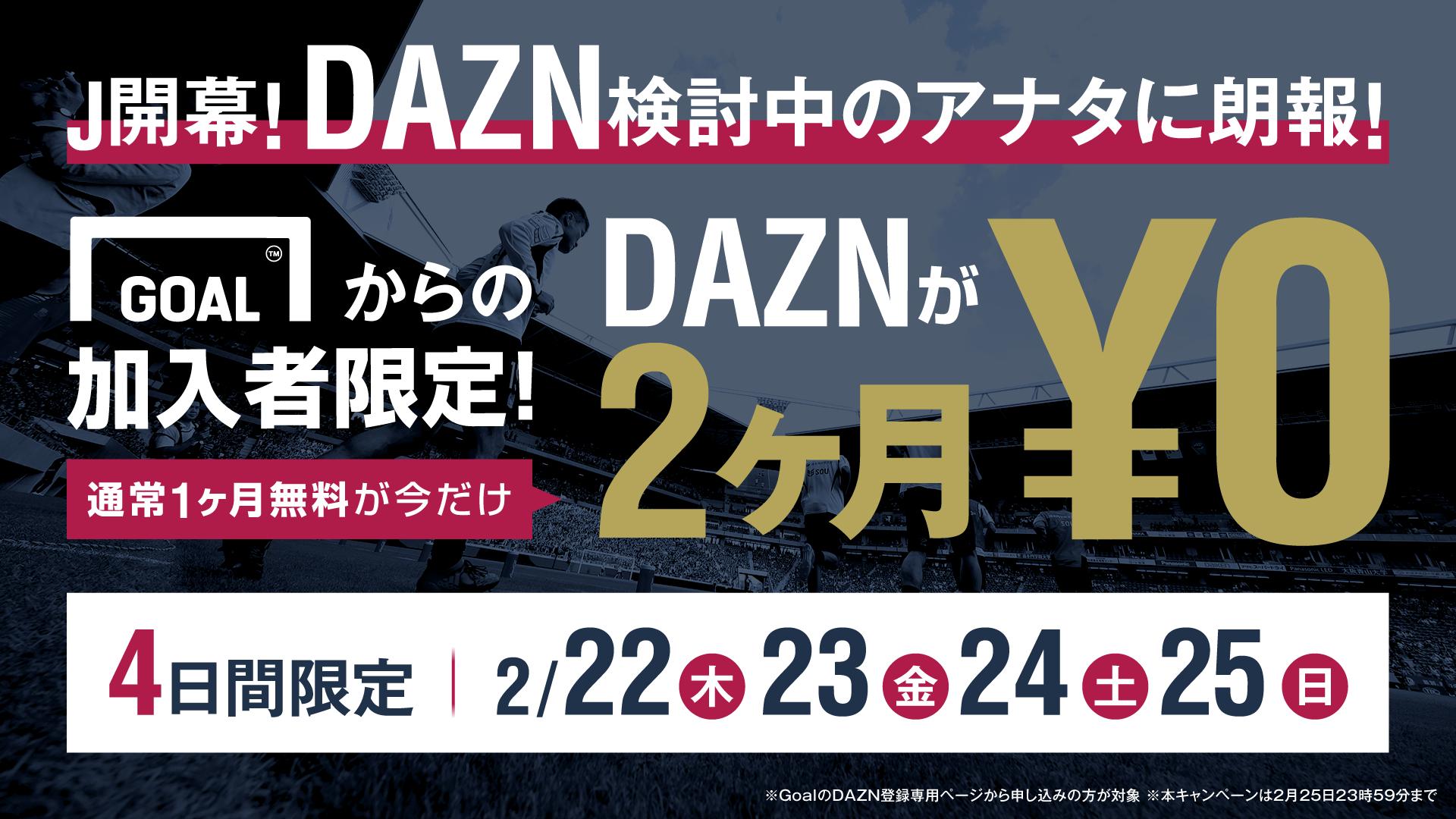 Jリーグ開幕週限定 見逃してない Dazn2ヶ月無料キャンペーン中 2月