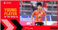 Toyota Thai League Young Player of the Week 23 : เอกนิษฐ์ ปัญญา