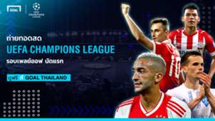UCL PO Goal