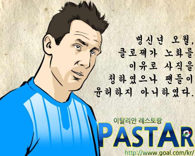 PASTAR 160513