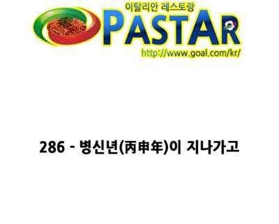 PASTAR 161028