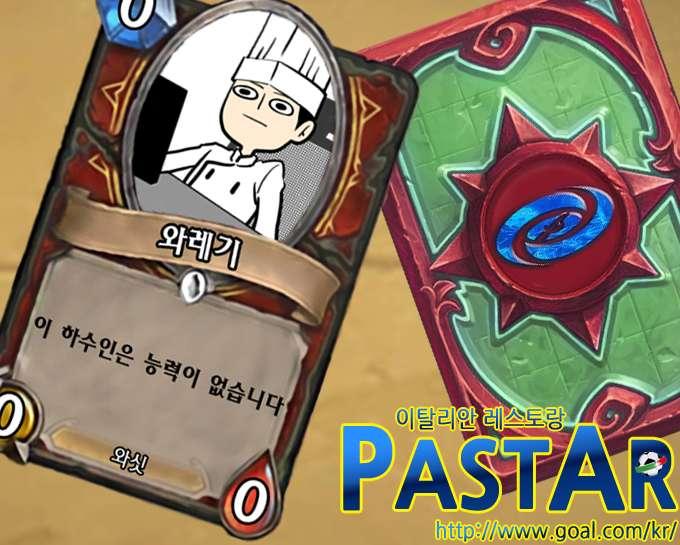 PASTAR 160415
