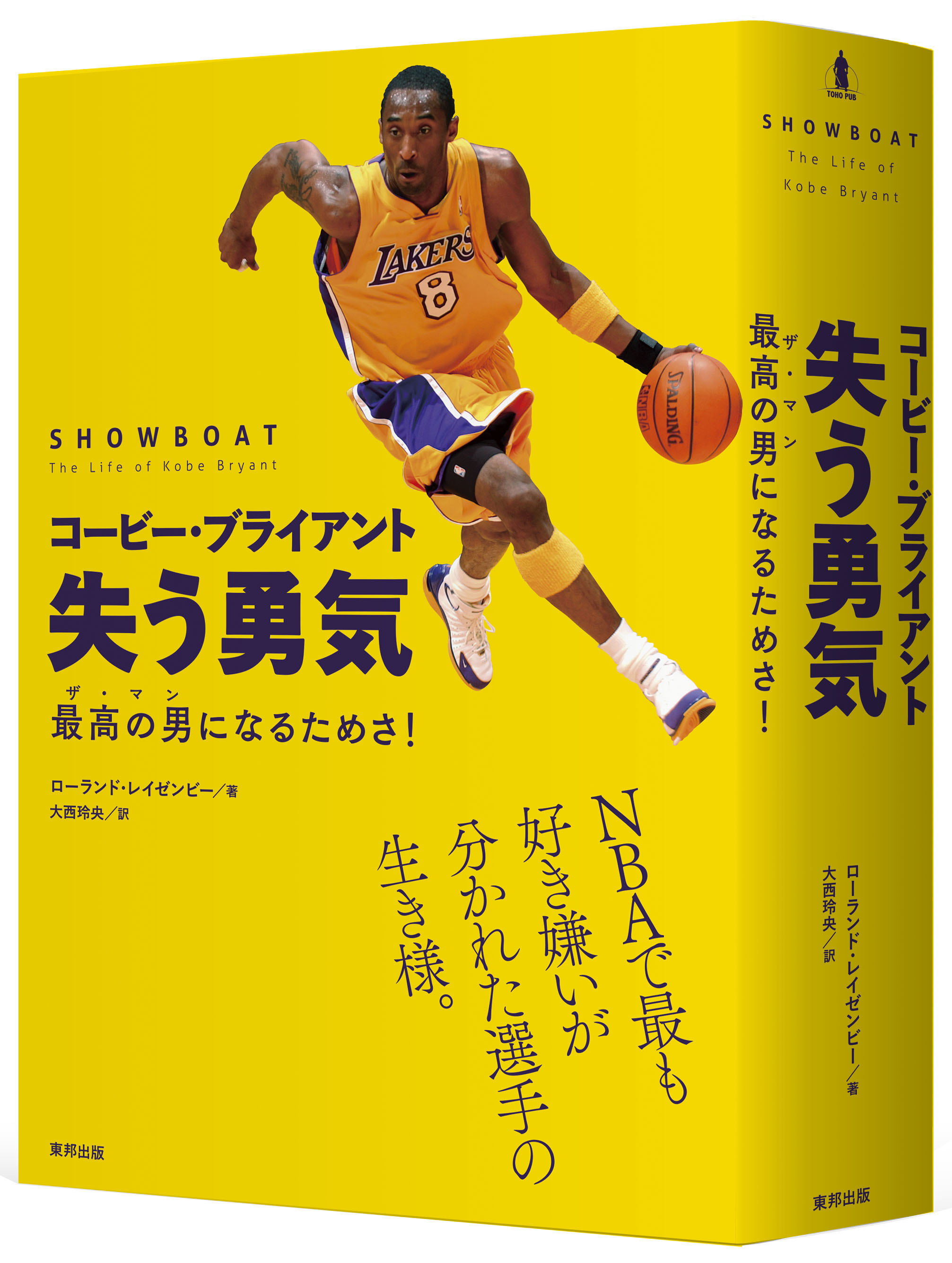 kobe bryant book cover