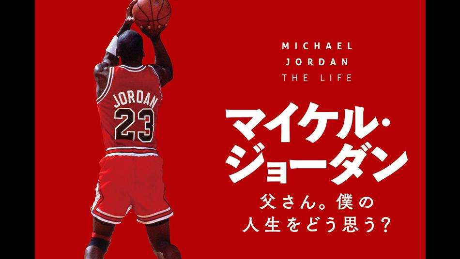 Michael Jordan The Life book cover