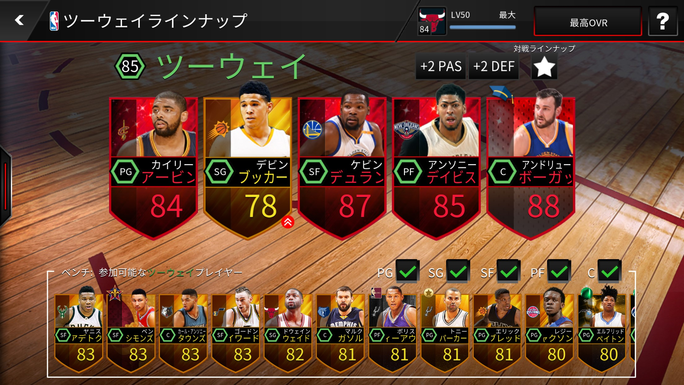 NBA LIVE Mobile screen shot Two-way Lineup
