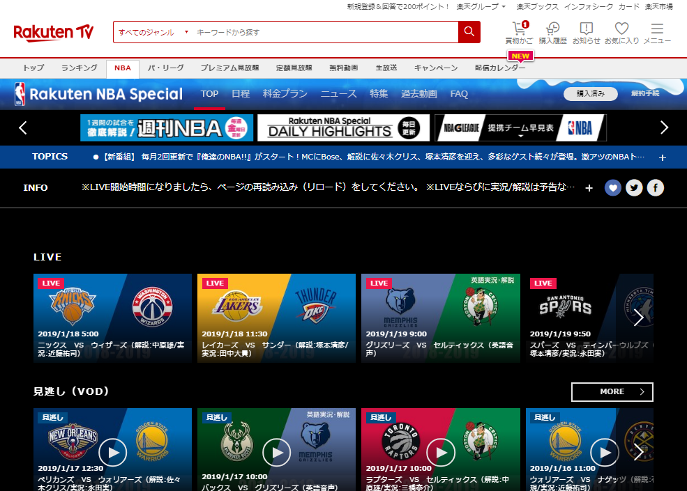 NBA動画・順位・ニュース速報・2018 19シーズンLIVE放送!無料あり! 楽天NBA Special2