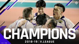 2018−19シーズン優勝のパナソニックパンサーズ