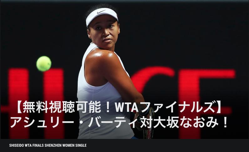 WTAファイナルズ大坂なおみ対バーティーの試合情報