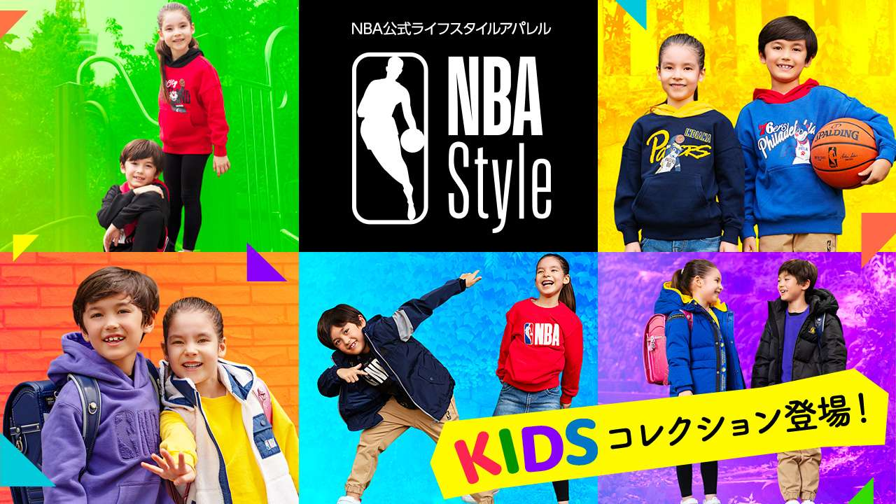 NBA Style Kids Collection