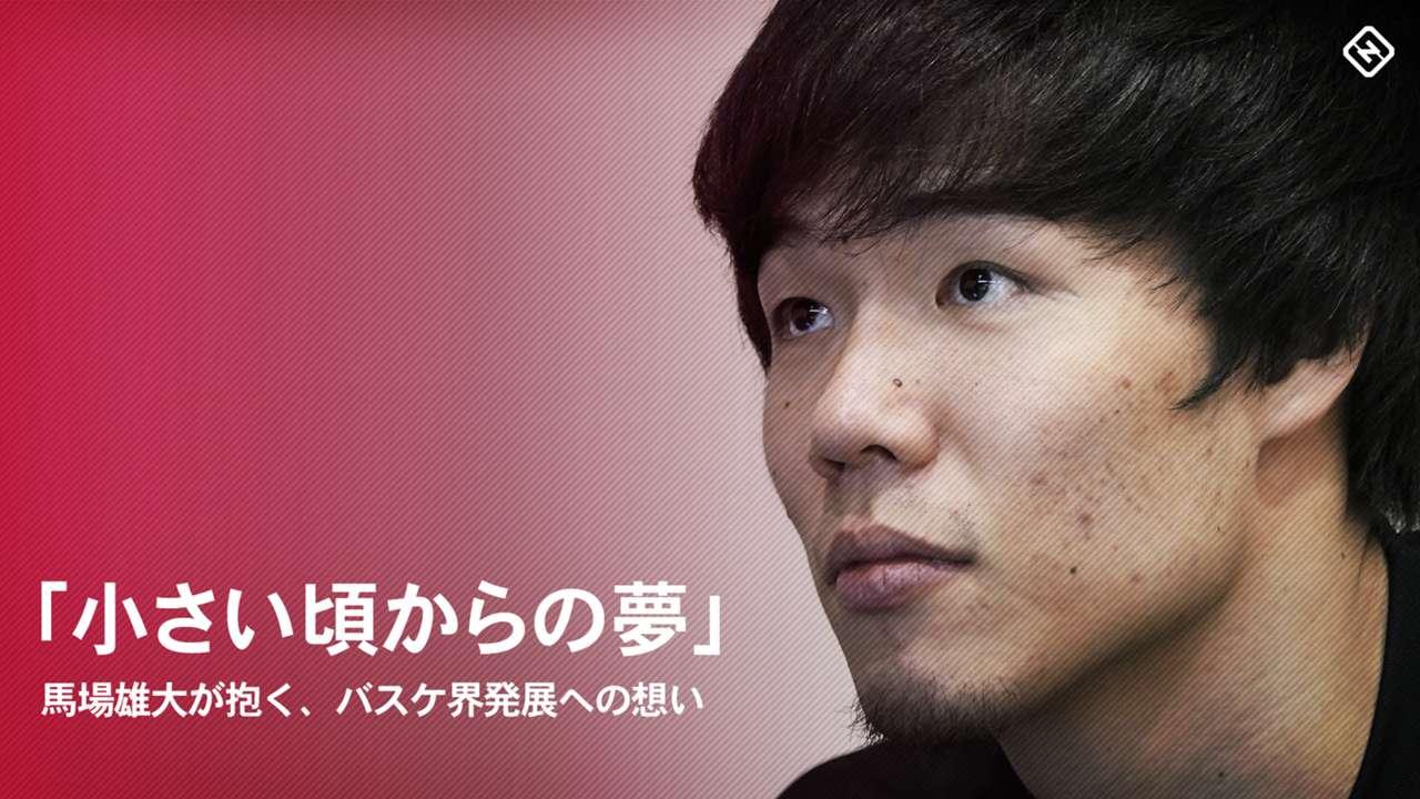日本代表の馬場雄大