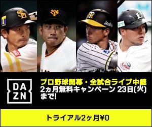 DAZN プロ野球開幕・全試合ライブ中継 2ヶ月無料キャンペーン 23日(火)まで!