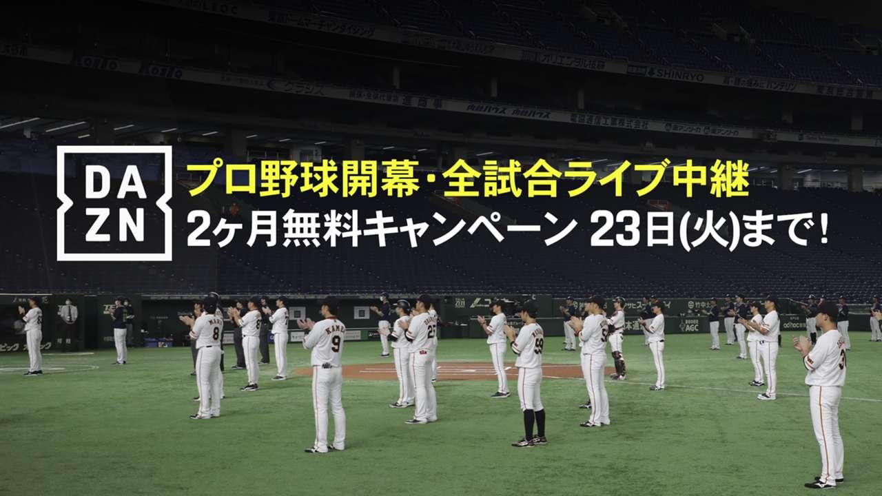 プロ野球開幕・全試合ライブ中継 2ヶ月無料キャンペーン 23日(火)まで!