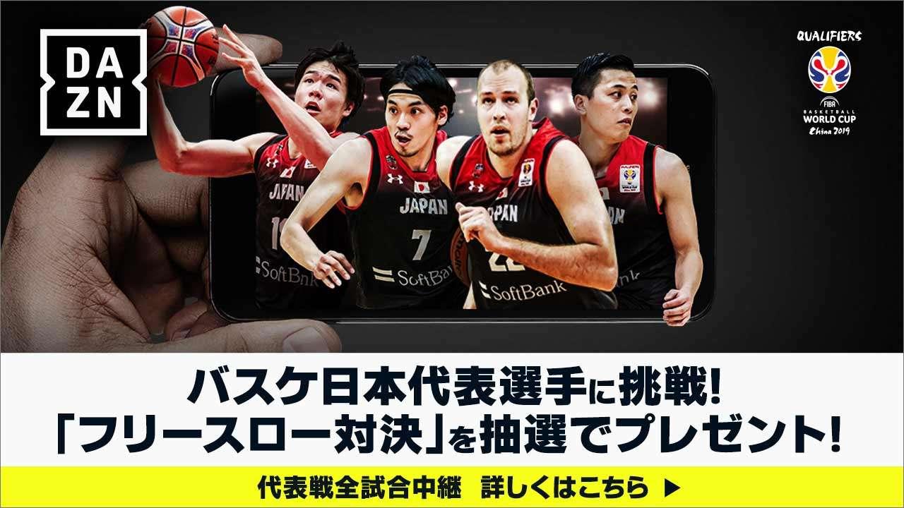 DAZN x FIBAバスケットボール日本代表のキャンペーン