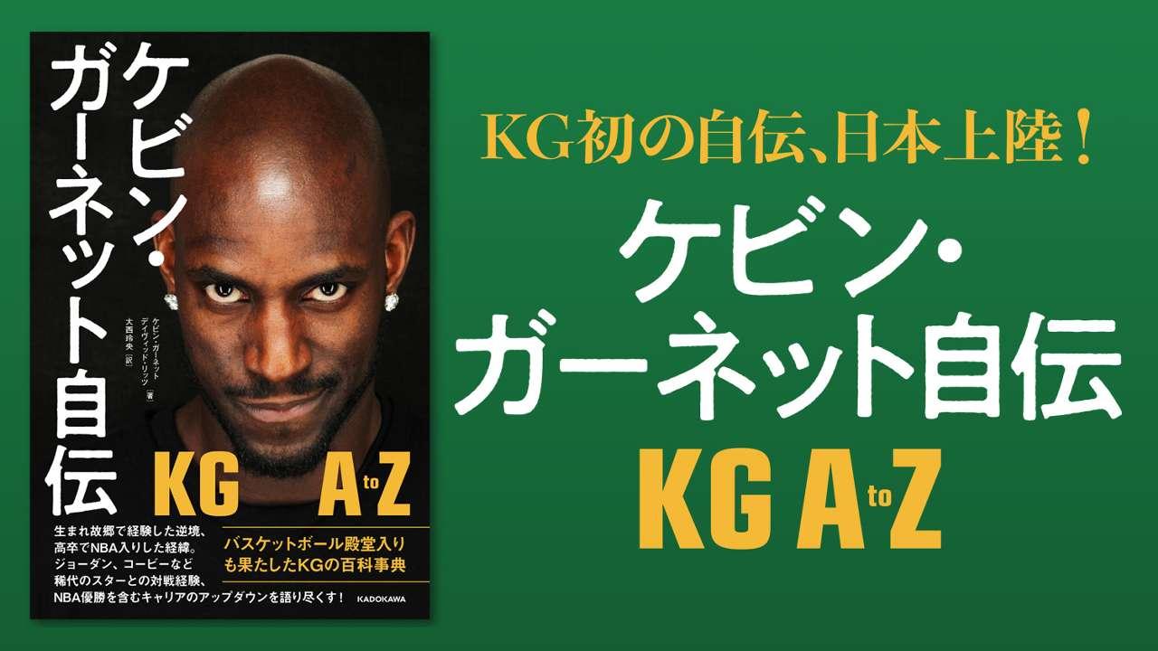 ケビン・ガーネット自伝 KG A to Z(KADOKAWA)