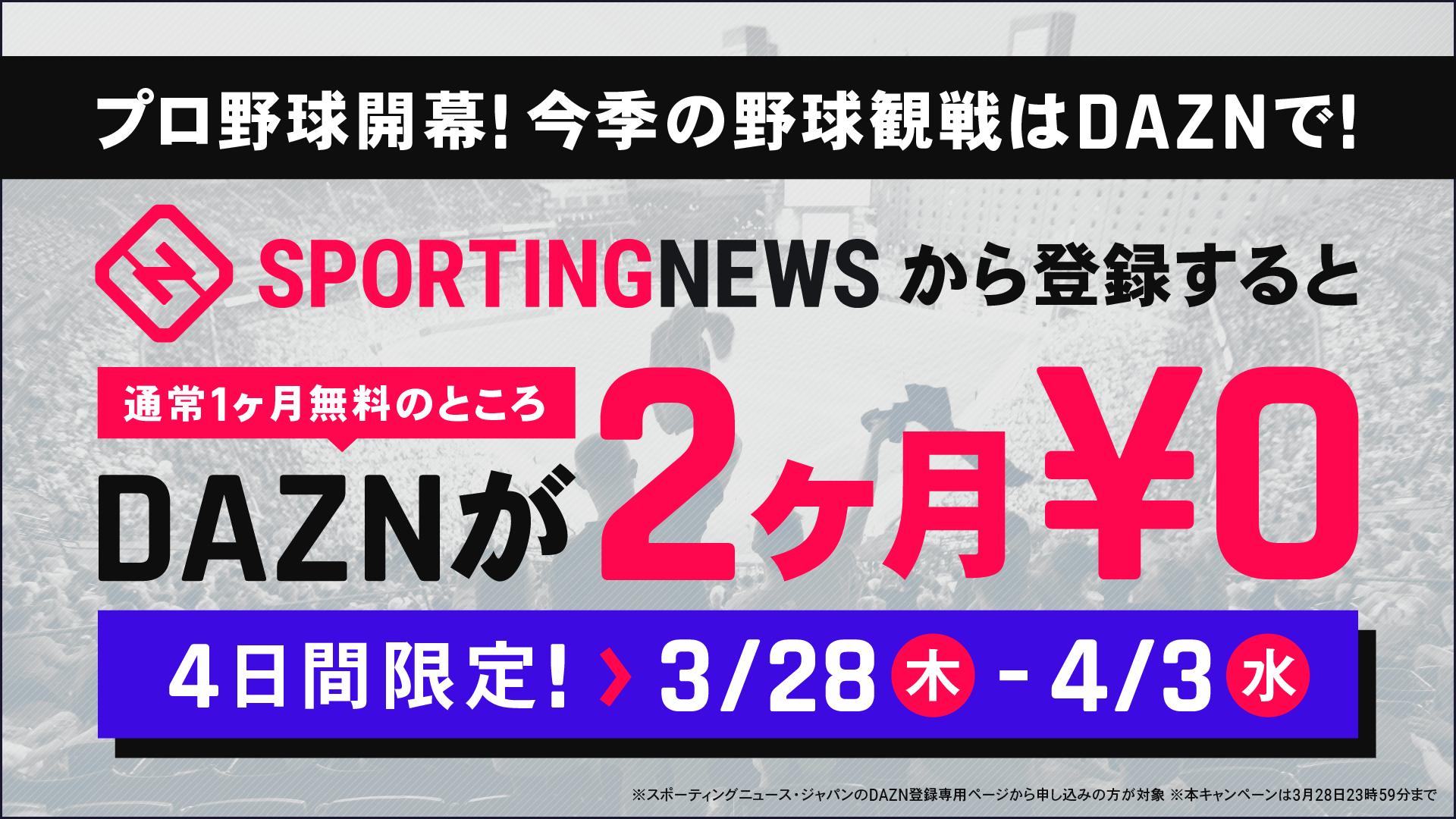 プロ野球_DAZN2ヶ月無料オファー