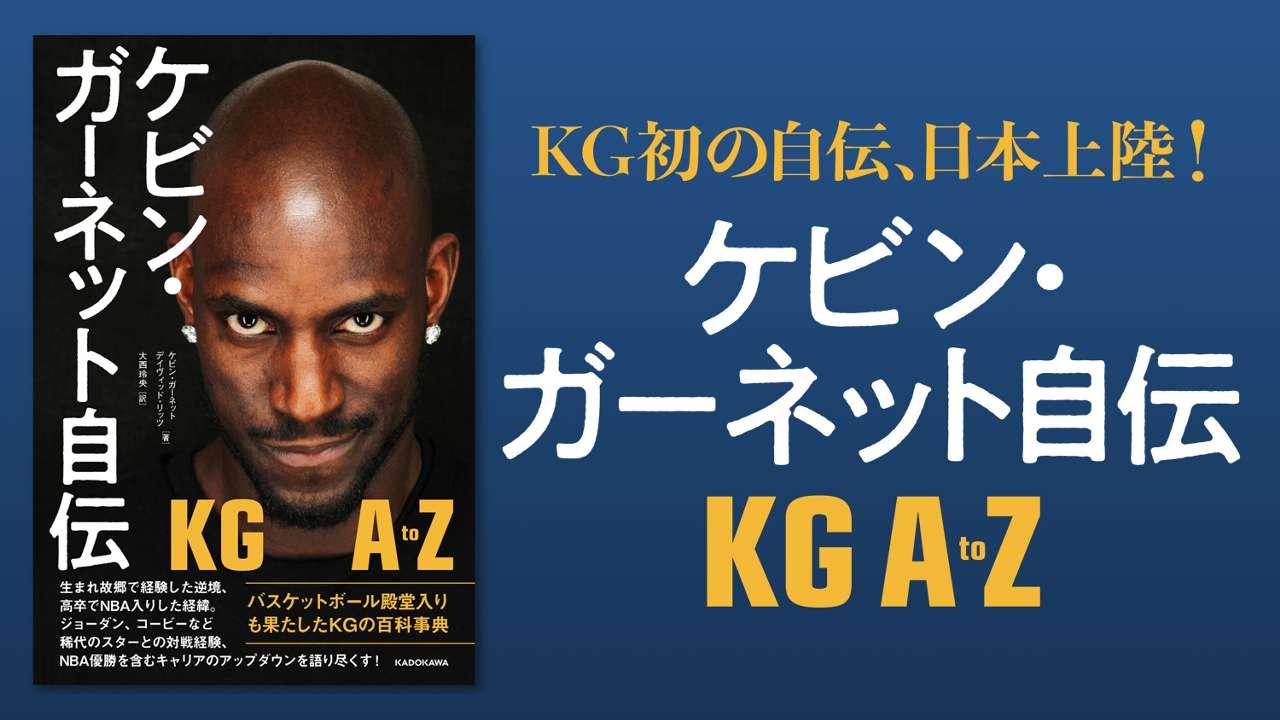 ケビン・ガーネット自伝 KG A to Z バナー